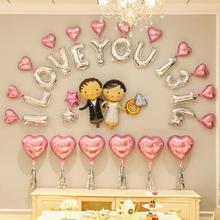 包邮送气筒】铝膜气球2018博彩娱乐网址大全婚庆婚房布置婚房装饰气球