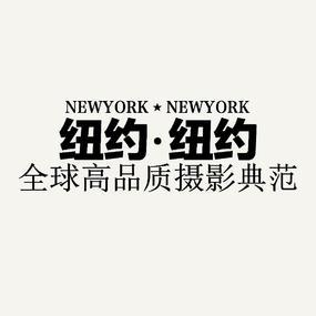 绵阳纽约婚纱摄影