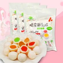 好利源脆皮奶糖鲜乳球软糖 多种口味500克约130颗