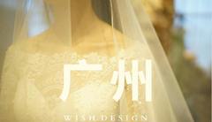 广州——寻找最美婚纱