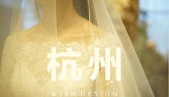 杭州—— 寻找最美婚纱