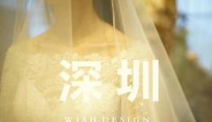 深圳——寻找最美婚纱