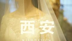 西安——寻找最美婚纱
