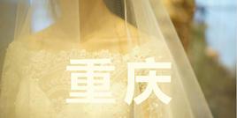 重庆——寻找最美婚纱