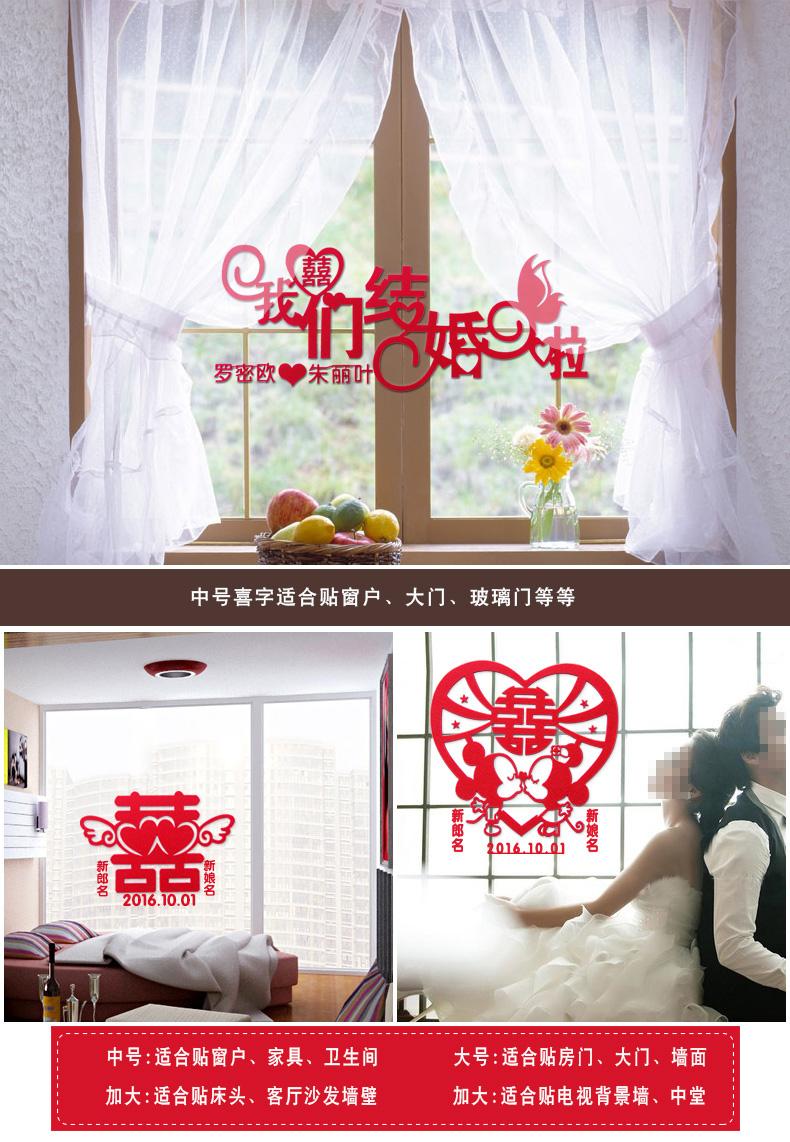 婚房布置結婚慶用品定制姓名喜字貼婚禮臥室客廳裝飾