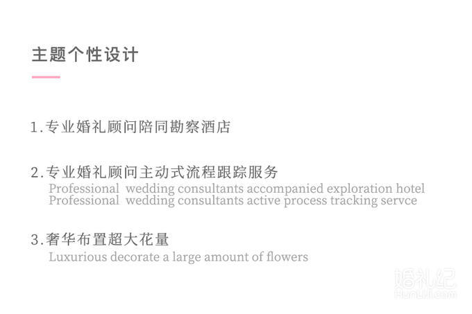 拉花); 6、签到本、签到笔一套; 7、婚礼策划师一名; 8、现场督图片