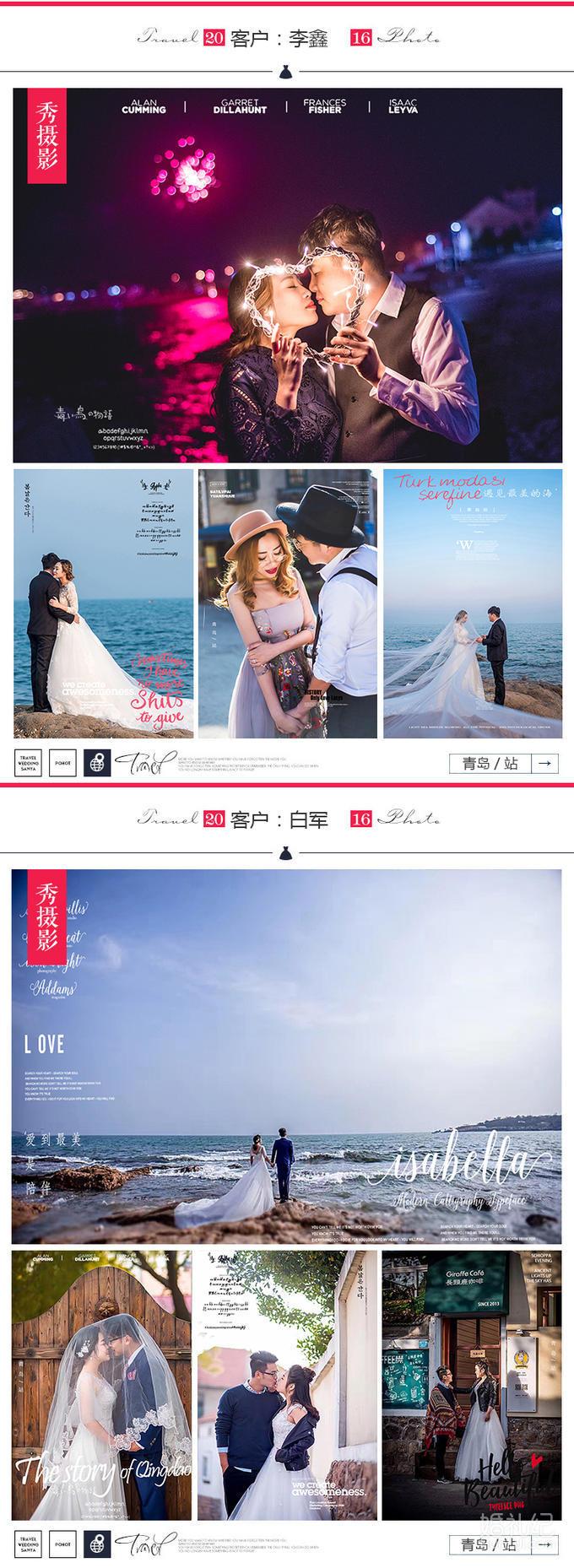 青岛旅拍3天2晚/海景游艇/实景基地+产品包邮