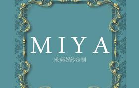M I Y A 米娅婚纱定制