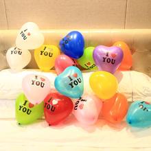 ILVOYOU心形气球  加厚8号12寸2.2克 结婚礼气球