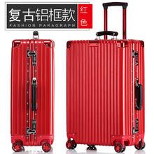 新款复古铝框拉杆箱 防刮哑光旅行箱 时尚行李托运箱