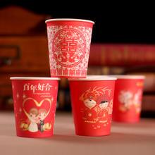 39元包邮-喜庆用品结婚一次性喜杯子敬酒加厚红色婚礼纸杯纸碗