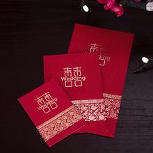 结婚用品通用大小红包袋迷你红包(120个)