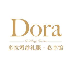 太原Dora多拉婚纱礼服私享馆