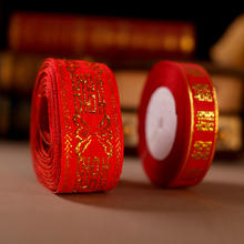 39包邮结婚用品喜被捆绑带喜糖盒包装丝带陪嫁红绳新人喜字红带