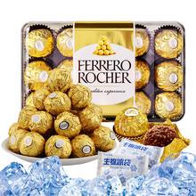 意大利进口费列罗榛果威化巧克力30颗盒装T30