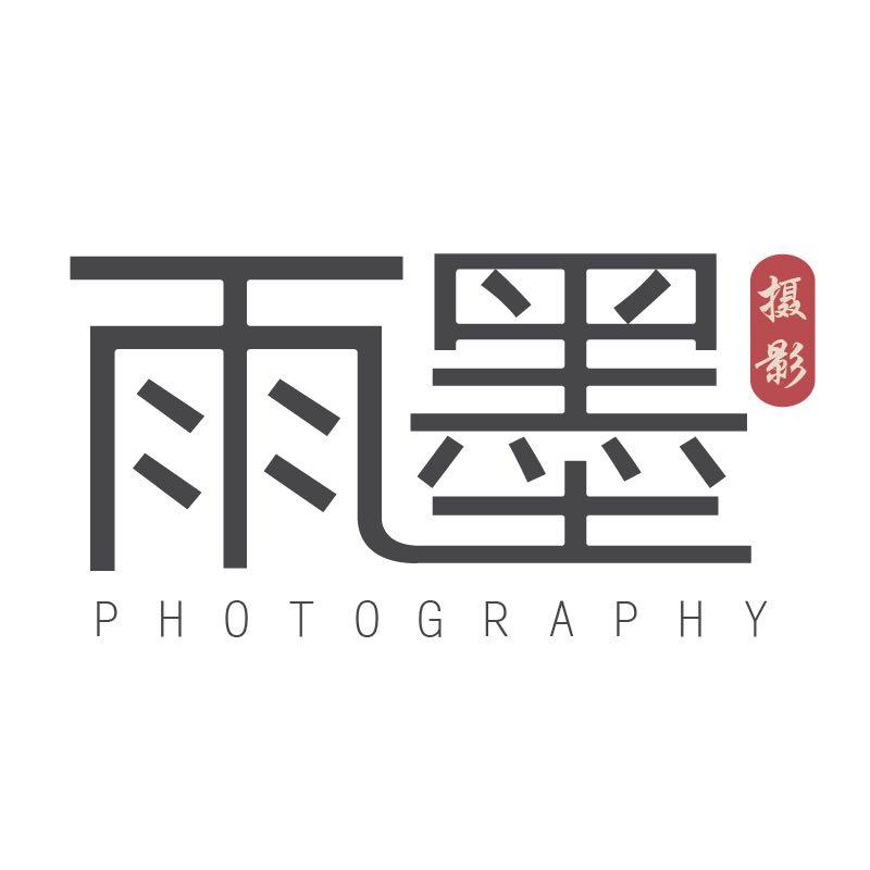厦门雨墨摄影机构