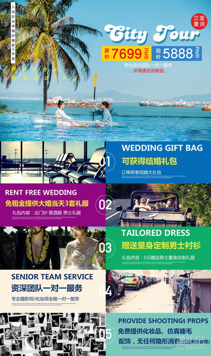 【双城旅拍】重庆+三亚婚纱照│送300张以上照片