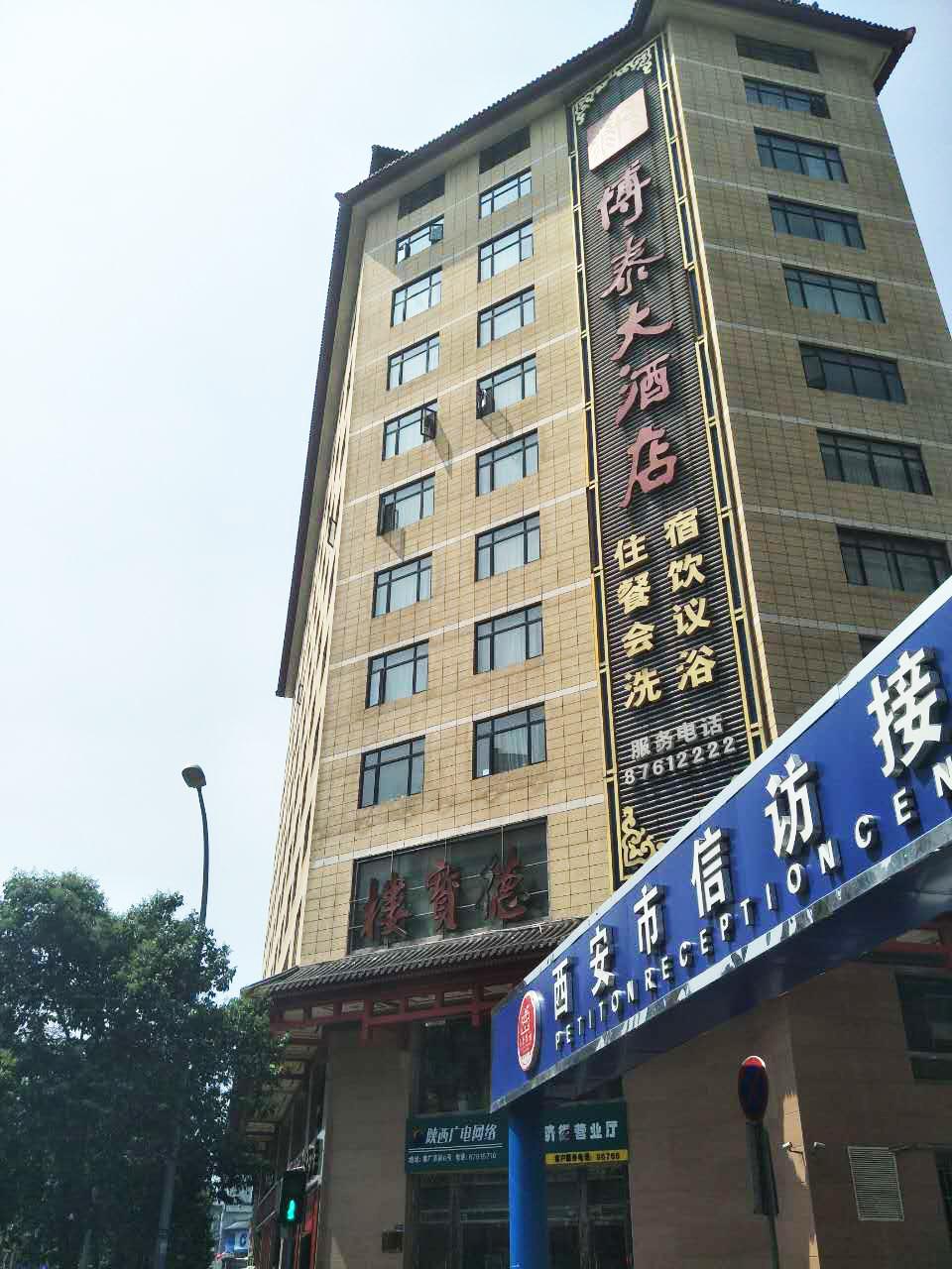 博泰大酒店