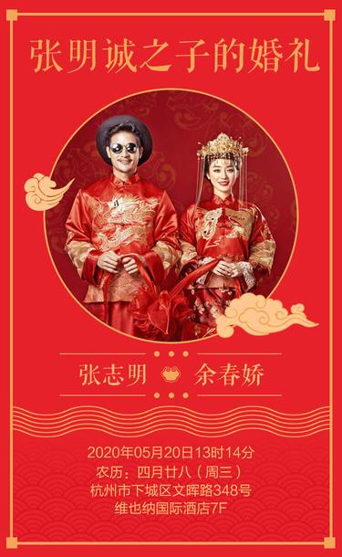 中式婚礼请帖父母名义发的电子请帖