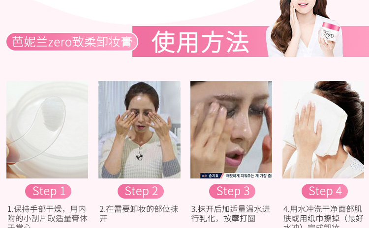 【预售2月3日发货】Banila co 芭妮兰卸妆膏