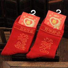 包邮 情侣拖鞋袜子套装结婚大红拖鞋袜子