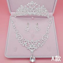 皇冠结婚礼饰品三件套韩式珍珠项链套装婚饰婚纱配饰发饰458