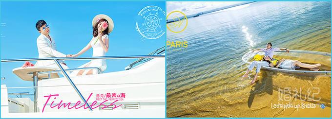 【浪琪婚纱摄影】重庆+三亚  三天两晚+游艇出海