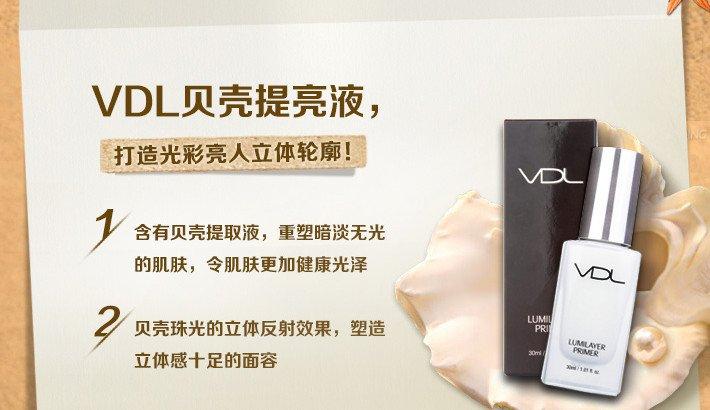 【预售2月3日发货】【品牌合作】VDL 贝壳提亮液 30ml