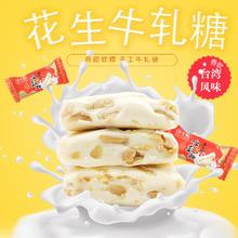 小牛顿台湾风味牛轧糖花生原味502克办公室零食一袋50颗