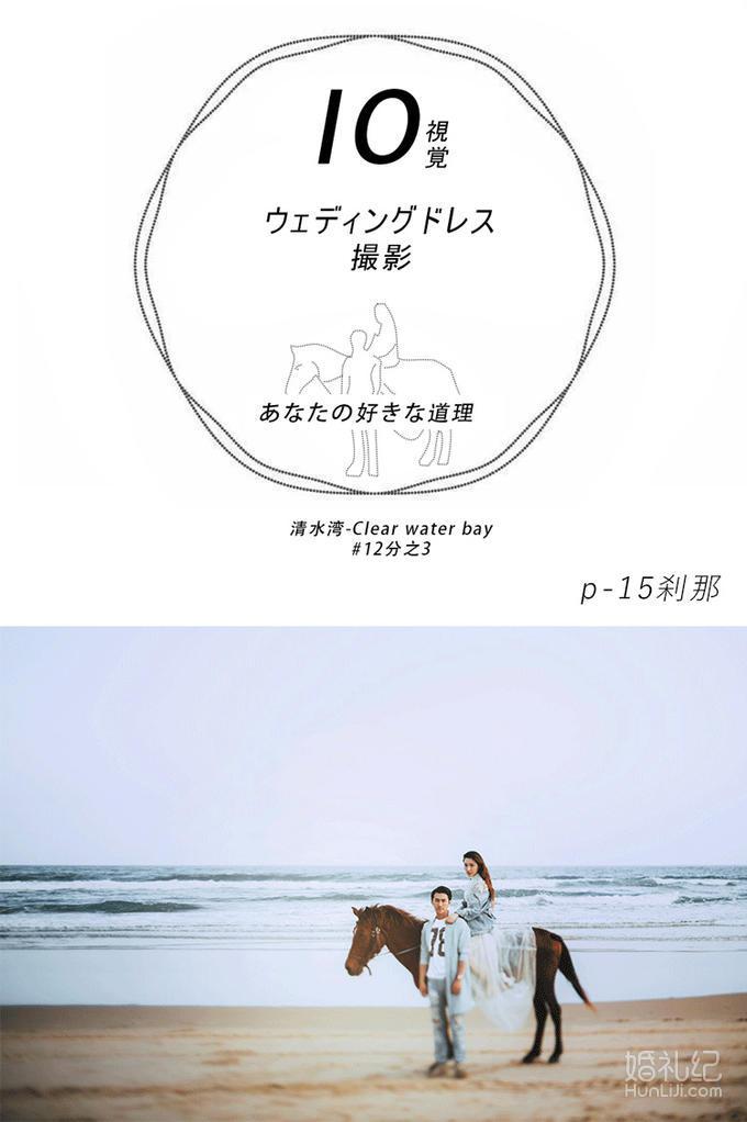 【超值套系】旅拍爆款/清水湾/小东海/旅拍定制