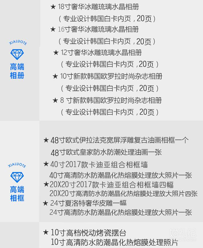 【公主嫁期】接机+酒店住宿+成品包邮+微电影
