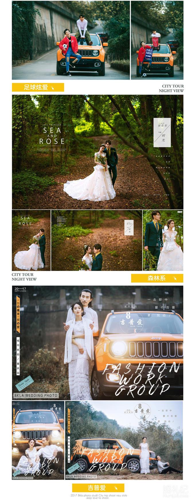 【艾菲尔系列】百万花海唯美大气婚纱照|主题不限