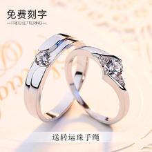 情侣戒指女925纯银对戒男韩版戒指饰品一对闭口刻字
