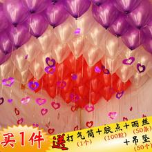 (大促优惠价)婚庆用品珠光气球婚房装饰2018博彩娱乐网址大全布置创意结婚