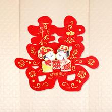 2张】婚庆用品婚房装饰布置婚礼喜字贴纸结婚门贴