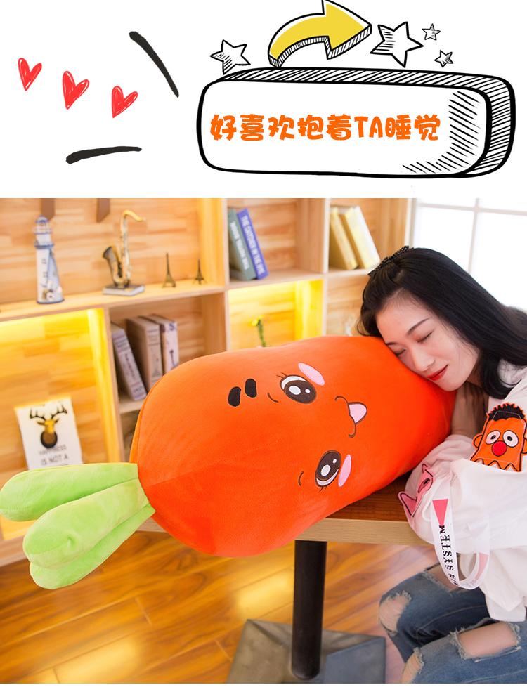 可爱胡萝卜抱枕毛绒玩具大萝卜公仔布娃娃懒人抱着睡觉长条玩偶女