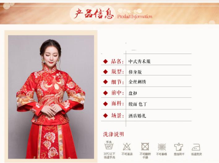 周年庆特价!限时促销!!中式礼服嫁衣2018新款春秀禾龙凤褂