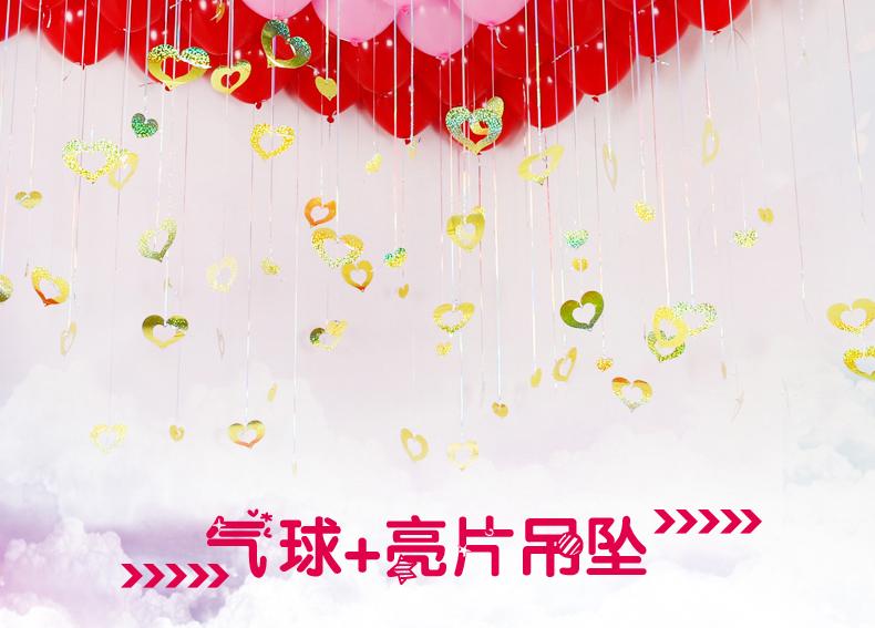 包邮:婚庆婚房装饰布置生日珠光气球 婚礼雨丝爱心吊坠气球套餐