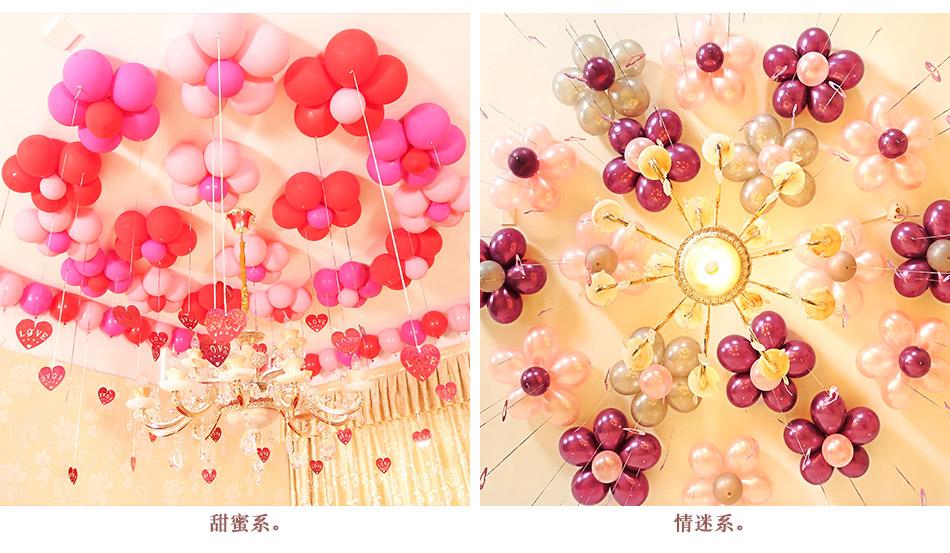 促销优惠婚房布置创意ins气球装饰浪漫网红汽球婚礼拉花生日布
