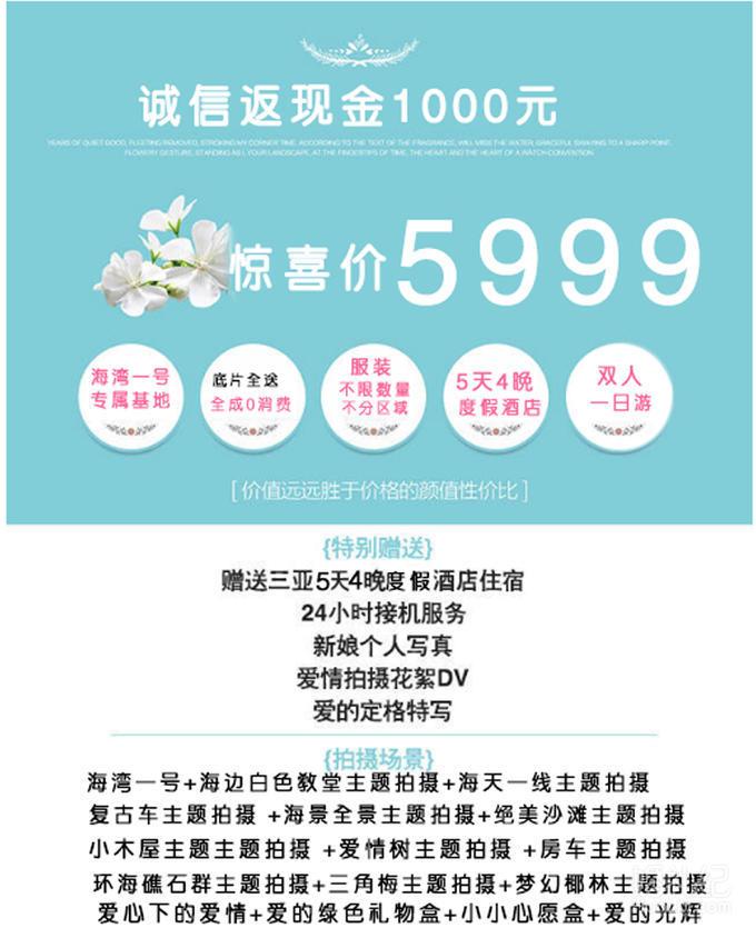 【限量88套】到店返现千元红包/送8888大礼包