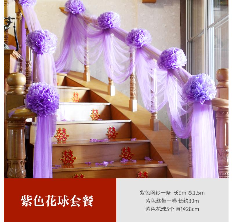 婚庆布置结婚用品楼梯扶手浪漫拉花婚礼纱幔雪纱婚房