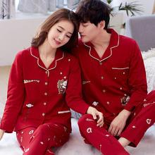 【促销价】情侣睡衣长袖纯棉新婚庆红色结婚套装