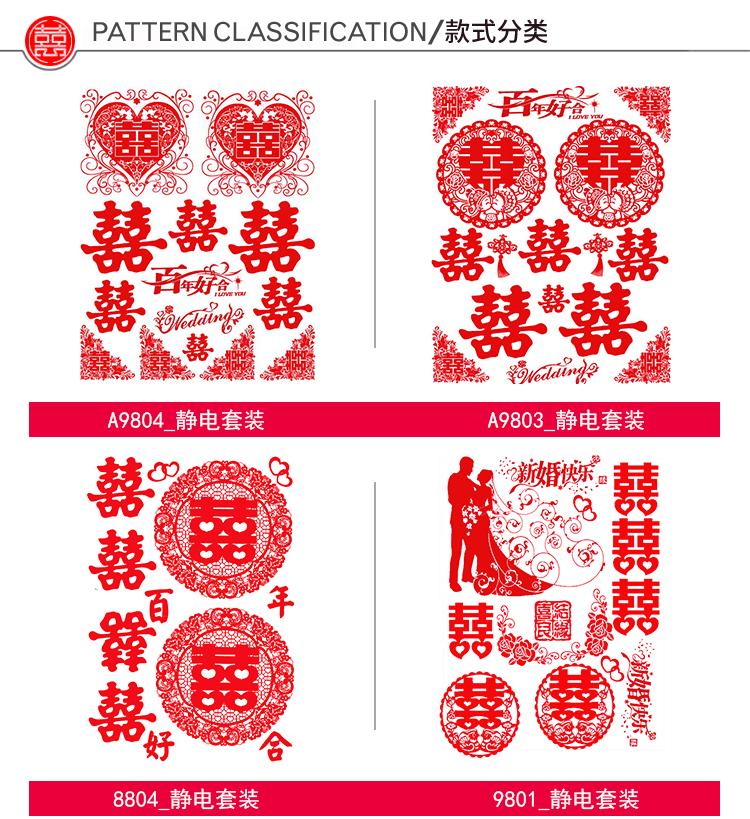 创意结婚庆用品婚房装饰可爱卡通情侣剪纸喜字静电套装布置墙贴纸