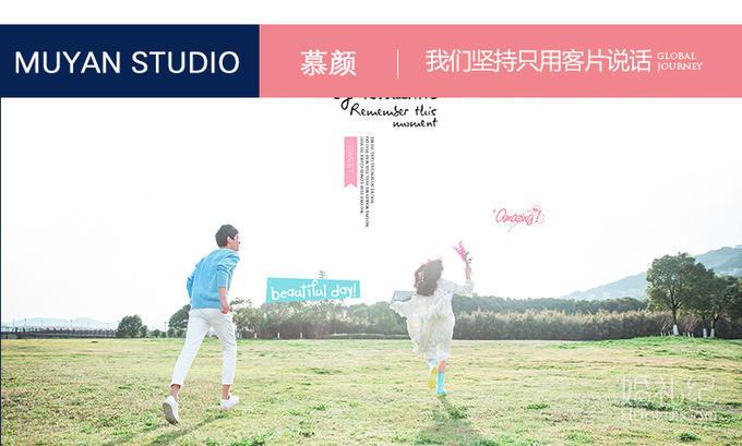 【慕颜】 总监拍摄复古怀旧+底片全送+新年大礼包