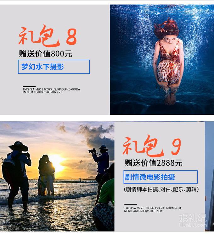 大小洞天+微电影+2天档+潜水一日游+好评如潮