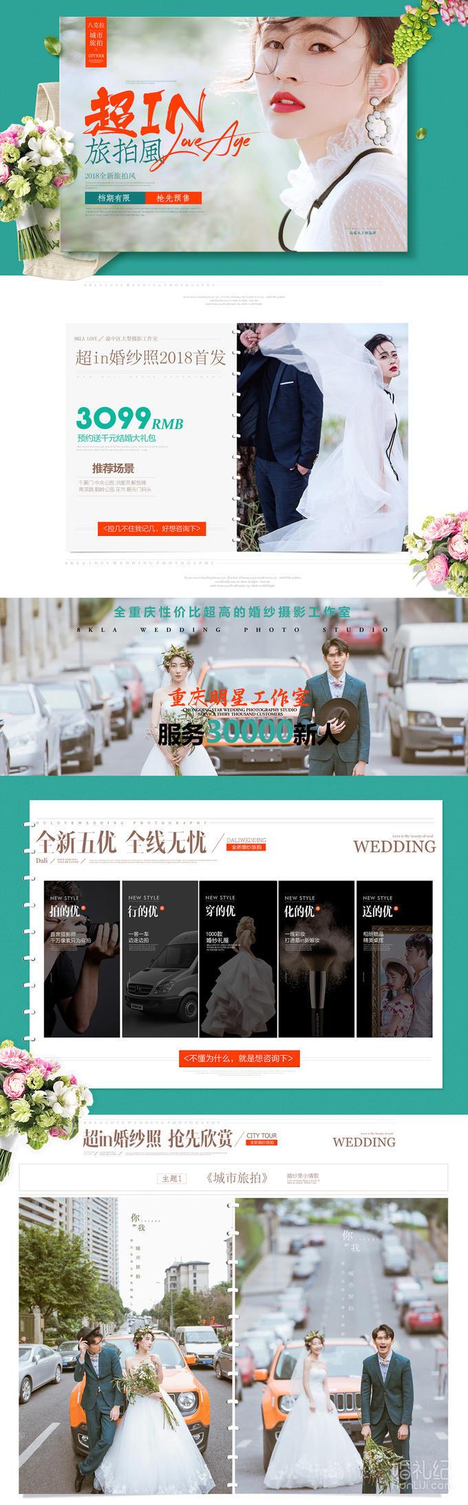 【三万新人的选择】新年特价婚纱照.送婚纱免租权
