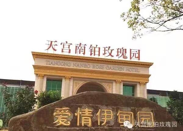天宫南铂玫瑰园酒店