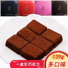 乔治巴顿金生巧克力139g盒装烘焙手工零食礼盒送女友