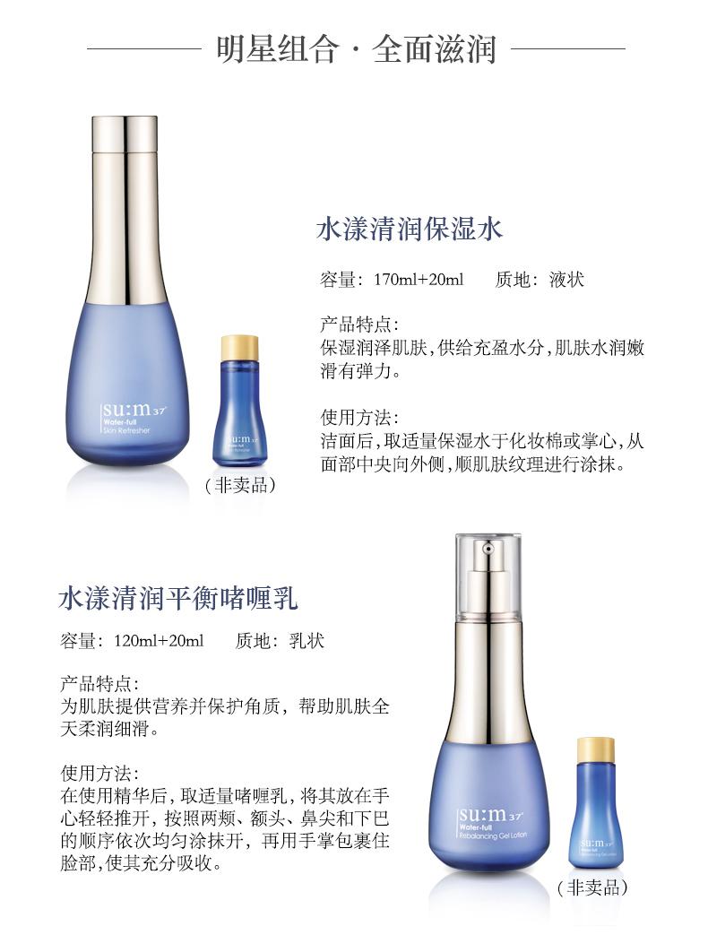【预售2月3日发货】sum37° 呼吸 惊喜水分系列水乳礼盒