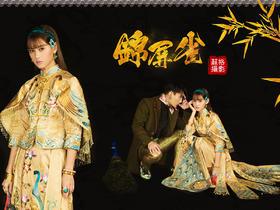 苏格摄影【龙飞凤舞】系列·创意中式个性婚纱照
